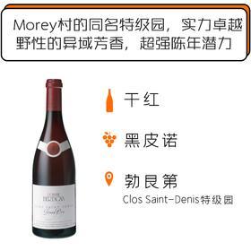 2014年贝塔娜庄园圣丹尼斯特级园干红葡萄酒 Domaine Bertagna Clos Saint-Denis Grand Cru 2014