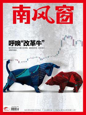 """《南风窗》2020年第16期 呼唤""""改革牛"""""""