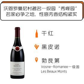 2016年贝塔娜庄园沃恩罗曼尼一级酒园美蒙特园红葡萄酒 Domaine Bertagna Vosne-Romanée  'Les Beaux Monts' 1er Cru 2016