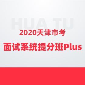 2020天津市考面试系统提分班Plus