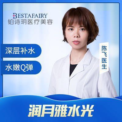 【润月雅水光2ml+vc】铂诗玥医疗美容 深层补水 Q弹能白肌肤 商品图0