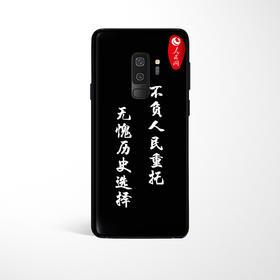 【同型号买一赠一】人民网 三星Galaxy S8/S8P/S9/S9P/Note 8 权威实力源自人民 正能量 手机壳 全包边保护套 4款