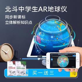 【限时折扣】北斗中学生AR地球仪