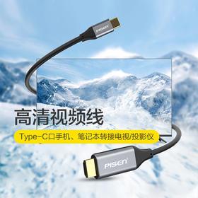 Type-C转HDMI公转接线1.8m Type-C设备通用 手机笔记本投屏 声音视频同步