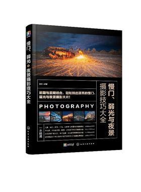 慢门 弱光与夜景摄影技巧大全 雷波 摄影书籍入门教材 人像自然生态城市光绘星空银河星轨摄影技巧ps照片后期优化教程书