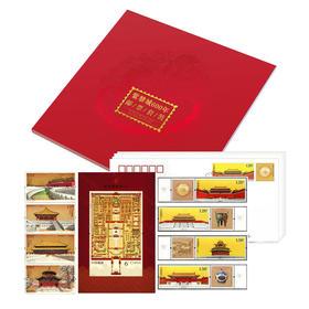 【现货】紫禁城600周年故宫邮票套装(一组+二组)