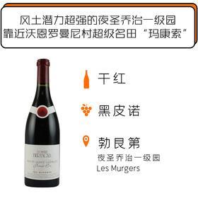 2014年贝塔娜庄园夜圣乔治一级酒园穆尔格园红葡萄酒 Domaine Bertagna Nuits-Saint-Georges 'Les Murgers' 1er Cru 2014