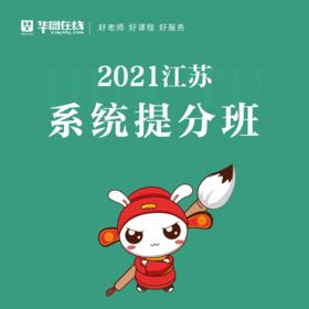 2021江苏系统提分班07期