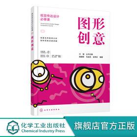 正版 视觉传达设计必修课 图形创意 艺术设计专业 视觉传达图像创意设计书籍 图形创意思维方式组织方法基础练习 平面设计教材书