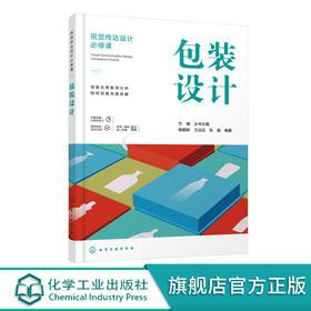 视觉传达设计必修课 包装设计 杨朝辉 艺术设计院校包装设计课程教材 包装设计教程书籍 包装技术 包装印刷 包装专业 包装概论教材