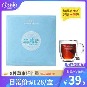 【8种植物能量】分分钟 黑魔法 汉方草本 油切茶