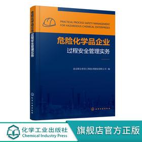 危险化学品企业过程安全管理实务 危险化学品安全管理书籍 生产运行管理 检维修管理 高等院校化工安全专业教材教学参考书籍