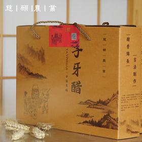 慈心育物 | 礼盒装子牙醋 七百天古法陈醋,纯手作陈酿,无焦糖色素等添加剂,限量30盒