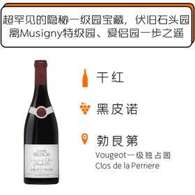 2014年贝塔娜庄园伏旧一级酒园皮尔勒独占园红葡萄酒 Domaine Bertagna Vougeot  'Clos de la Perrière' Monopole 1er 2014