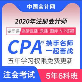 2020年注册会计师私教直播班(全程直播课,五年任意学六科)
