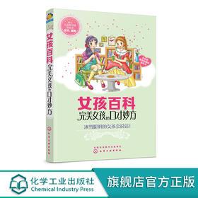 女孩百科 完美女孩的口才妙方 冰雪聪明的女孩会说话 人际沟通技巧话术 说话之道学会说话技巧 女孩说话沟通技巧语言能力提升书籍