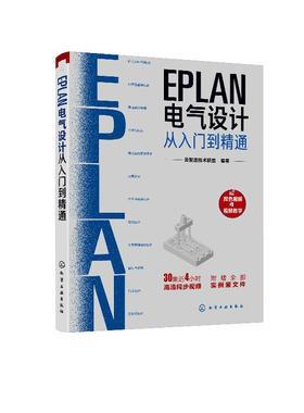EPLAN电气设计从入门到精通 EPLAN工程设计软件教程书籍 电气CAE绘图入门教材 EPLAN P8使用教程电气CAE绘图管理软件 视频教学