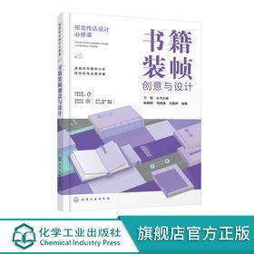 视觉传达设计必修课 书籍装帧创意与设计 杨朝辉 书籍装帧设计基本原则案例赏析 书籍装帧版式样式设计印刷工艺文字编排配色技巧书