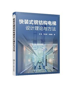快装式钢结构电梯设计理论与方法