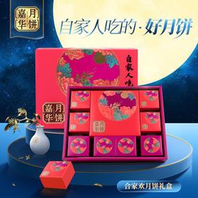 嘉华鲜花饼 中秋月饼合家欢月饼礼盒 1040g
