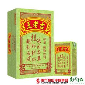 【珠三角包邮】王老吉凉茶 250ml*16盒/ 箱  2箱/份(7月28日到货)