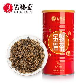 艺福堂  金骏眉红茶 特级浓香型2020年新茶 罐装250g/罐