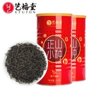 【买1送1】艺福堂 正山小种红茶 特级浓香型奶茶专用罐装 250g/罐