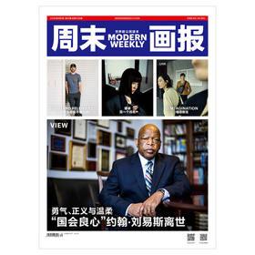 周末画报 商业财经时尚生活周刊2020年7月1128期 谭卓 孙芮