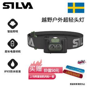 瑞典SILVA SCOUT 2X升级版超轻头灯 跑马拉松比赛越野跑步耐力跑训练慢跑健身徒步运动