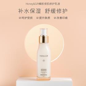 HG蜂胶瓷肌修护乳液  | 补水保湿改善印痕舒缓修护  HoneyGift