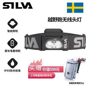 瑞典SILVA TRAIL RUNNER Free越野跑无线头灯 跑马拉松比赛越野跑步耐力跑训练慢跑健身徒步运动