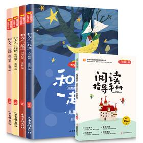 小学生快乐读书吧系列 1-6年级 语文教材配套阅读书系