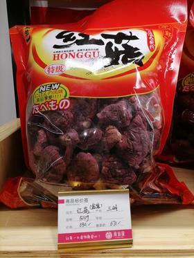 野生三明红菇营养煲汤干货送礼