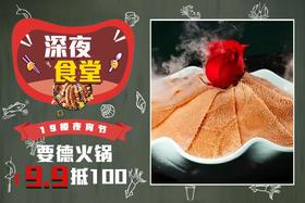 【夜宵节】9.9元抢购要德火锅100元代金券!老牌火锅 记忆中的好味道!