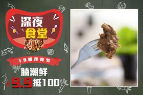 【夜宵节】9.9元抢购腩潮鲜100元代金券!好吃又养生的火锅!