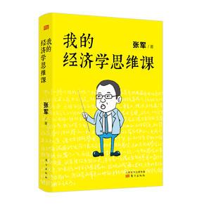 《我的经济学思维课》