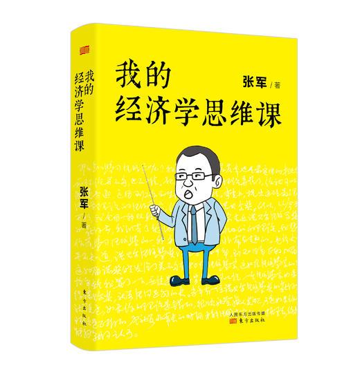 《我的经济学思维课》 商品图0