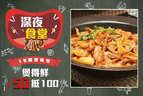 【夜宵节】50元抢煲得鲜100元代金券!小龙虾、肉蟹煲、烤鱼任你选择!