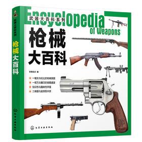 武器大百科系列--枪i械大百科