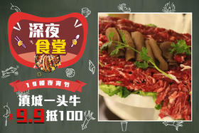 【夜宵节】9.9元抢购滇城一头牛100元代金券!吃下一整头牛!