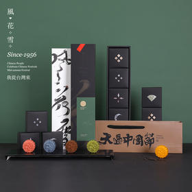 现货【风花雪】自然造物2020中秋月饼礼盒桃山皮台式手提伴手礼 可定制