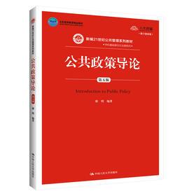 公共政策导论(第五版)(数字教材版)(新编21世纪公共管理系列教材;北京高等教育精品教材)