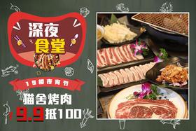 【夜宵节】9.9元抢购猫舍烧肉100元代金券!肉肉肉吃起来!