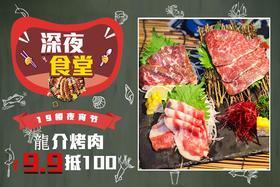 【夜宵节】9.9元抢购龍介烧肉酒场100元代金券!新晋网红烧肉酒场~