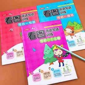 【开心图书】全彩注音版看图说话写话训练全3册(写好一句话+写好一段话+写好一个主题)1-3年级适用