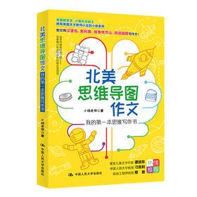 北美思维导图作文:我的第一本思维写作书/小杨老师