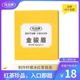 【秒杀】武夷红茶珍品 金骏眉 日本进口茶包 12袋