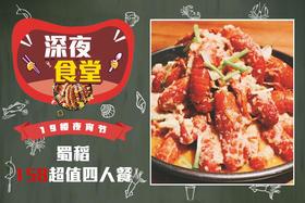 【夜宵节】158元抢购蜀稻餐厅原价286元3-4人龙虾生蚝套餐!夏日宵夜走起!