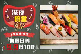 【夜宵节】9.9元抢购吉源100元代金券!享受日料的独特风味!