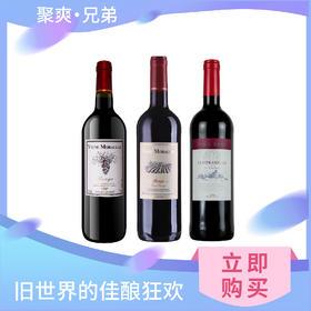 【聚爽·兄弟组合】莫堡经典红葡萄酒+莫堡红葡萄酒+宝逸庄园经典丹魄红葡萄酒750ml*3